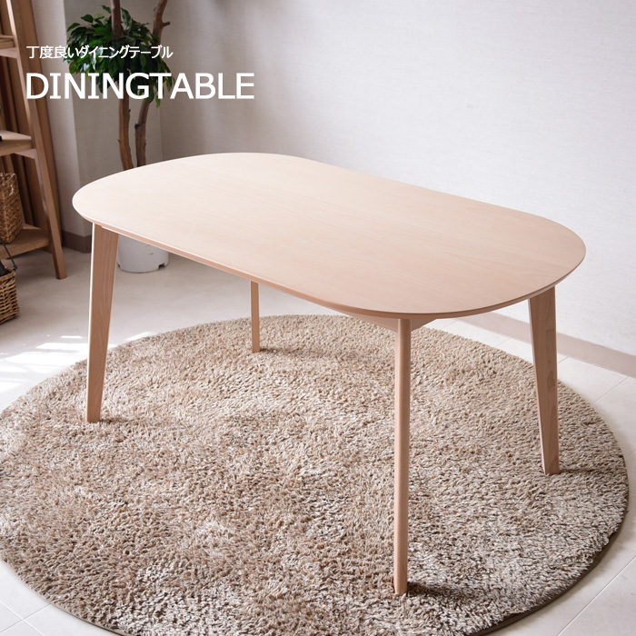 【クーポン配布中】ダイニングテーブル 幅140 バーチ 白木テイスト 食卓 テーブル 4人掛け 北欧 4人用 オシャレ ナチュラル