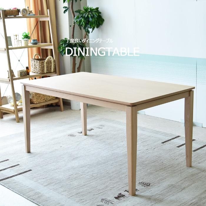 【送料無料】ダイニングテーブル 幅140 バーチ 白木テイスト 食卓 テーブル 4人掛け 北欧 4人用 オシャレ ナチュラル