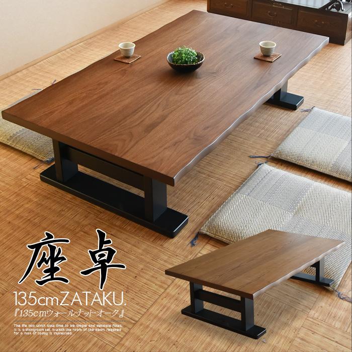 【送料無料】座卓 幅135cm 木製 食卓 テーブル ローテーブル リビングテーブル センターテーブル ちゃぶ台 ウォールナット オーク 和室 洋室