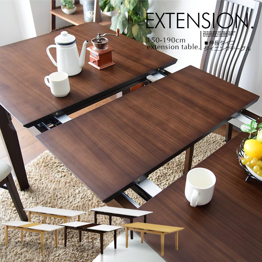 【クーポン配布中】伸縮 幅150cm 幅190cm ダイニングテーブル テーブル ダイニング 食卓テーブル シンプル 4人掛け 4人用 6人掛け 6人用 伸長テーブル 脚 木製 光沢 艶 ホワイト ブラウン ナチュラル