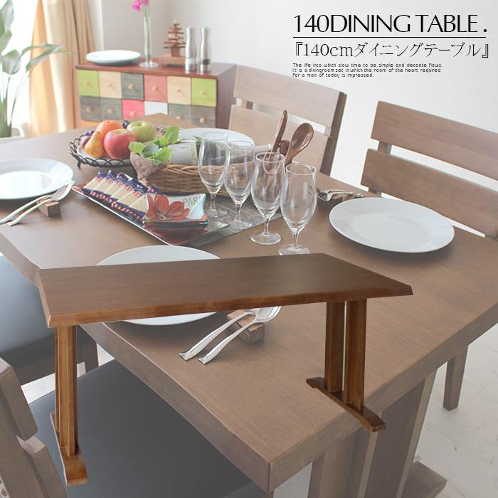 【クーポン配布中】ダイニングテーブル 幅140cm 無垢材 木製 カントリー調 北欧 食卓 総無垢材