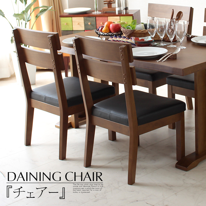 【送料無料】 1脚 ダイニングチェアー 木製 和モダン ダイニング 椅子 完成品 デザイナー 家具 通販