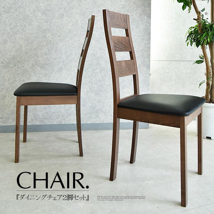 【クーポン配布中】チェアー ダイニングチェアーセット チェアー 椅子 いす 2人掛け ダイニングチェアー2脚セット