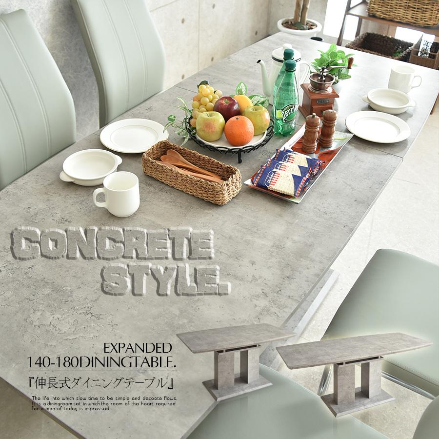 【クーポン配布中】伸縮 伸長 モダン ダイニングテーブル 幅140 180 伸縮 伸長 式 高級 【ストーン】 食卓 シンプル デザイン