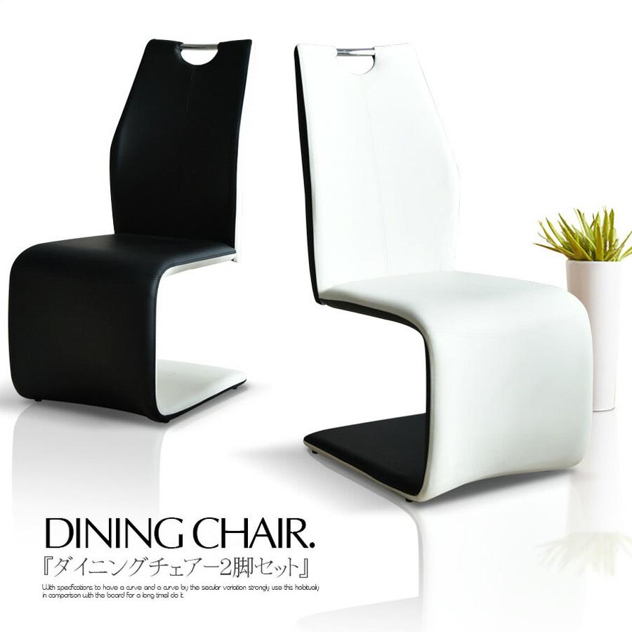 【クーポン配布中】ダイニングチェアー モダン 高級 ブラック ホワイト チェアーセット ダイニングチェア 2脚セット シンプル デザイン 椅子 2脚 北欧