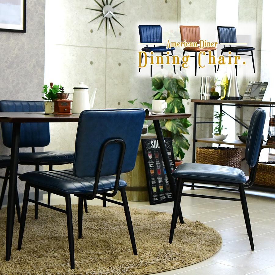 【クーポン配布中】チェア Vバックチェア 椅子 アメリカンダイナー デザイン オシャレ ブルー ブラウン ブラック キャメル 一人掛け 2脚販売 2脚セット