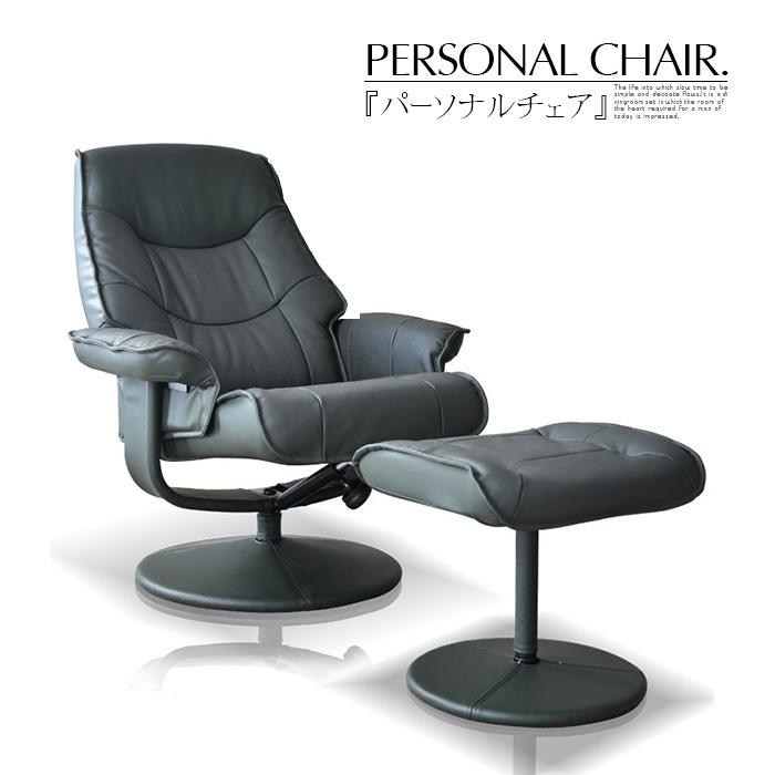 パーソナルチェアー 革使用 リビングソファー リビングチェアー いす イス 椅子 座椅子 座いす 座イス 1Pソファー 一人掛け ソファー