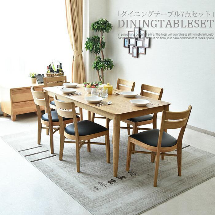 美しい ダイニングテーブルセット 幅165 7点セット 6人掛け ダイニング7点セット 木製 オーク材 ナチュラル 食卓セット ダイニングテーブル ダイニングチェアー モダン 北欧テイスト, e-ショップ ブルーラグーン b3e8a452