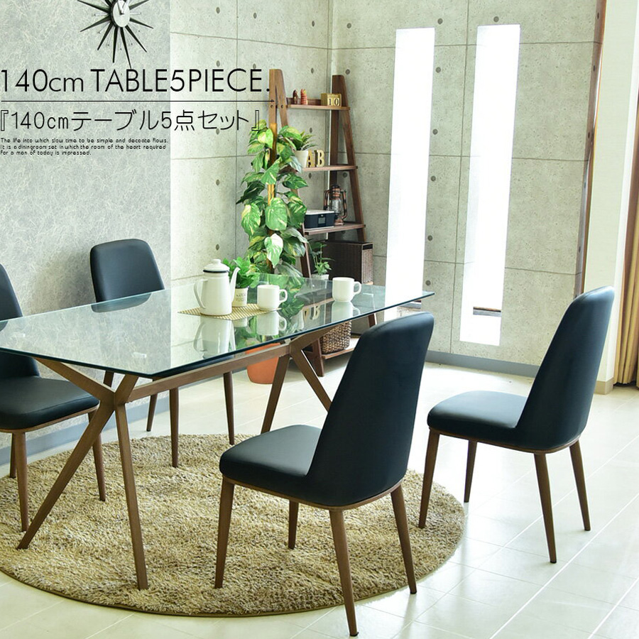 【送料無料】140cm テーブルセット 5点セット 食卓セット ダイニング5点 食卓5点 強化ガラス スチール 合皮 チェアー 椅子 ダイニングチェアー ブラック ホワイト シンプル モダン おしゃれ