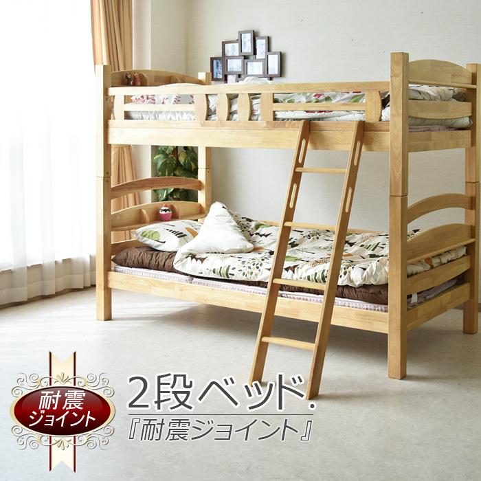 【送料無料】二段ベッド コンパクト 子供 ~ 大人まで 無垢 木製 耐震ジョイント ベッド 子供部屋 ナチュラル モダンテイスト シングル すのこベッド オシャレ シンプル 分割可能 LVLスノコ