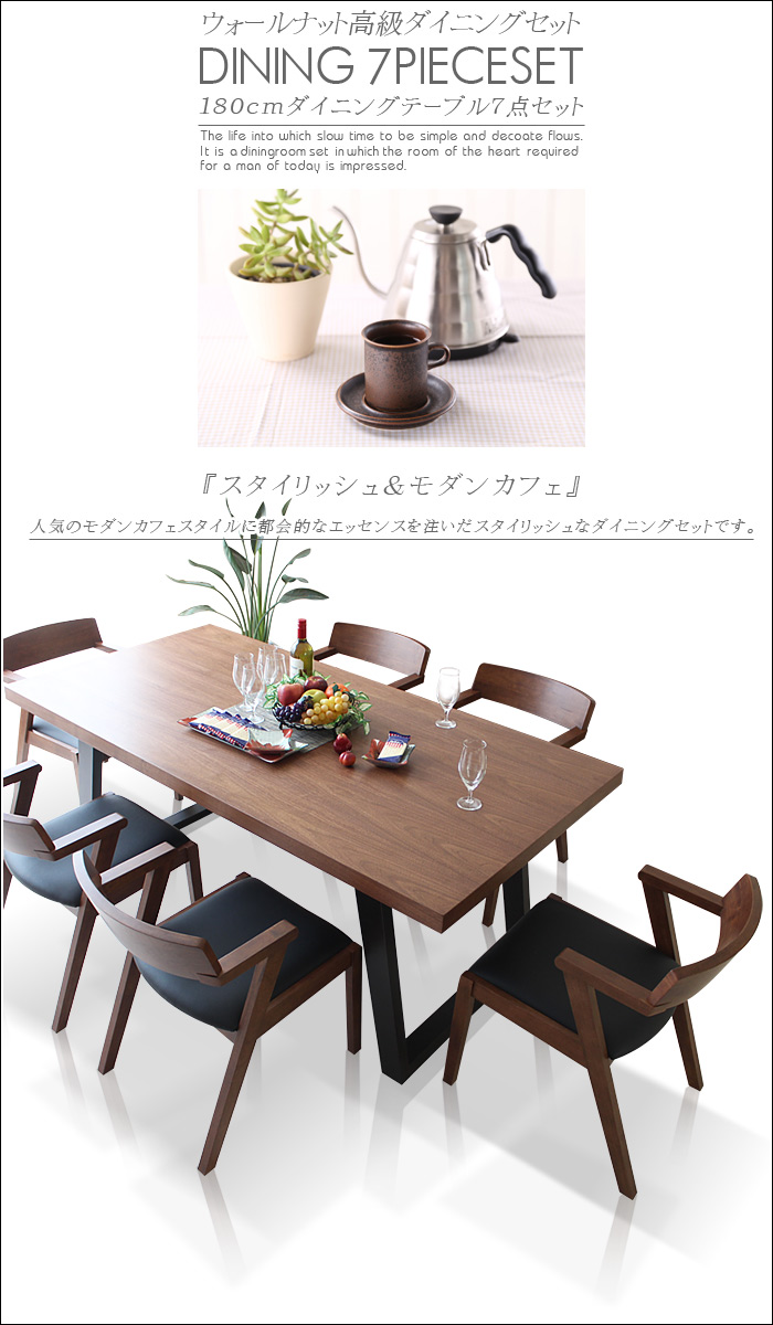 65997bc7d34a kagunomori  Hung for 6 person dining set dining table set 7 piece ...
