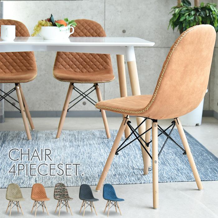 【送料無料】ダイニングチェアーセット 4脚 食卓椅子 チェアー4脚セット ダイニングチェア シンプル デザイン ブラック ブラウン ベージュ ブルー 迷彩 いす イス 椅子 北欧