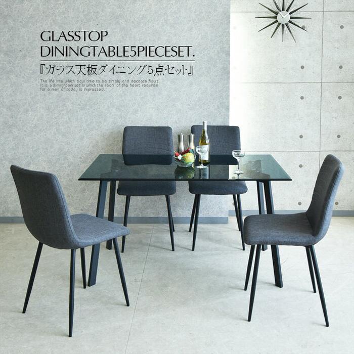 【送料無料】ダイニングテーブルセット 4人掛け 食卓テーブル セット130cm ダイニング5点セット ダイニングチェア 食卓セット シンプル デザイン 4人用 テーブル いす イス 椅子 北欧