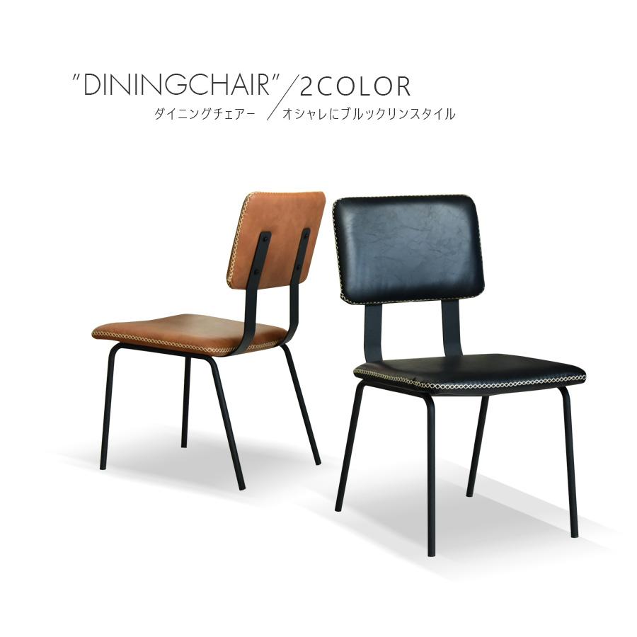 【クーポン配布中】ダイニングチェアー チェアー 椅子 2脚セット ブルックリンスタイル おしゃれ モダン アイアン