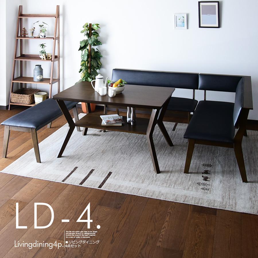 【クーポン配布中】リビングダイニング セット テーブルセット ダイニングセットコーナーソファ幅120cm ダイニング4点セット ダイニングテーブルセット 食卓テーブル セット 食卓セット シンプル 4人掛け 4人用 テーブル いす イス 椅子 木製 北欧