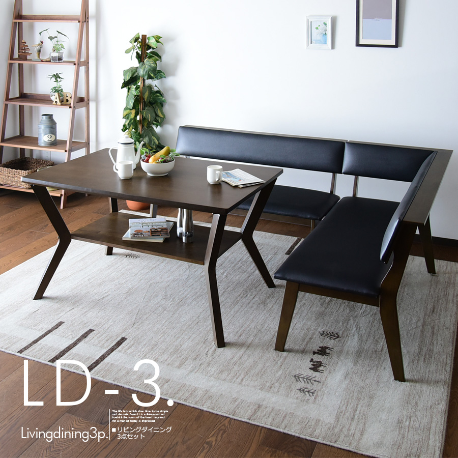 【クーポン配布中】リビングダイニング セット テーブルセット ダイニングセットコーナーソファ幅120cm ダイニング3点セット ダイニングテーブルセット 食卓テーブル セット 食卓セット シンプル 4人掛け 4人用 テーブル いす イス 椅子 木製 北欧