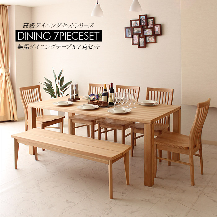 180 cm dining table set bench dining set dining 7 point set tamo Dining  chairs dining tables dining table dining table set seven-seat, 8-seat  tables ...