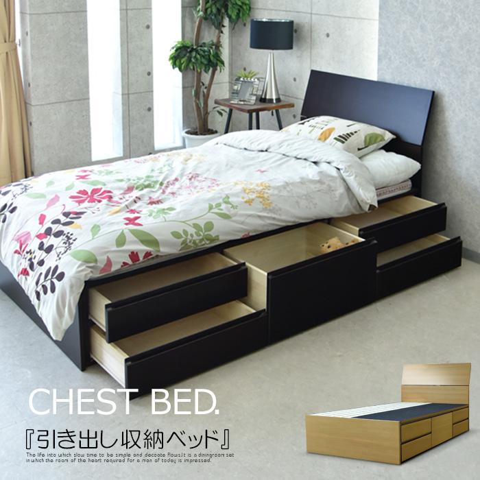 【クーポン配布中】 ベッド 引き出し シングルサイズ Sベッドフレーム シングルベッド 収納付き 引き出し付き 収納スペース 脚付き モダン ブラウン ナチュラル