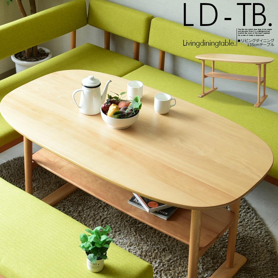 【クーポン配布中】幅135cm ダイニングテーブル テーブル 棚付き 食卓テーブル 食卓 シンプル 4人掛け 4人用 楕円 テーブル 無垢 木製 北欧