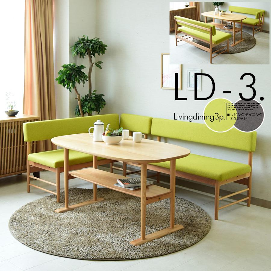 【クーポン配布中】リビングダイニング セット テーブルセット ダイニングセットコーナーソファ幅135cm ダイニング3点セット ダイニングテーブルセット 食卓テーブル セット 食卓セット シンプル 4人掛け 4人用 テーブル いす イス 椅子 木製 北欧