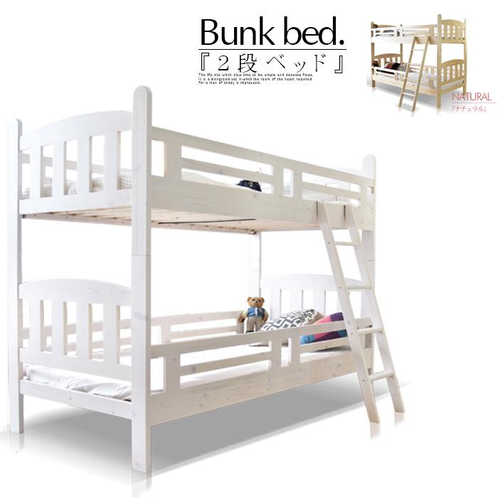 【クーポン配布中】2段ベッド 二段ベッド コンパクト 子供 ~ 大人まで ホワイト ロータイプ ベッド 子供部屋 ナチュラル 北欧パイン無垢材 カントリーテイスト シングル すのこベッド 階段 シンプル 分割可能 LVLスノコ