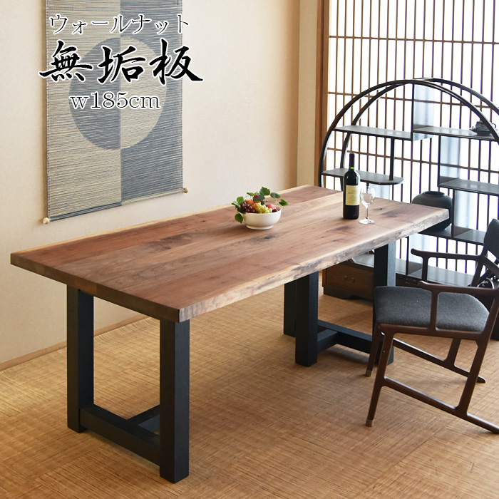 【送料無料】 ウォールナット 無垢 無垢テーブル 無垢板ローテーブル 無垢板 無垢ダイニングテーブル 天然テーブル 無垢テーブル 185cm 家具通販 大川