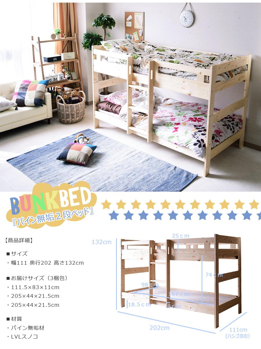 二段ベッド コンパクト 子供 ~ 大人まで 北欧パイン パイン 木製 ロータイプ 高さ132 ベッド 子供部屋 ナチュラル モダンテイスト シングル すのこベッド オシャレ シンプル 分割可能 LVLスノコ