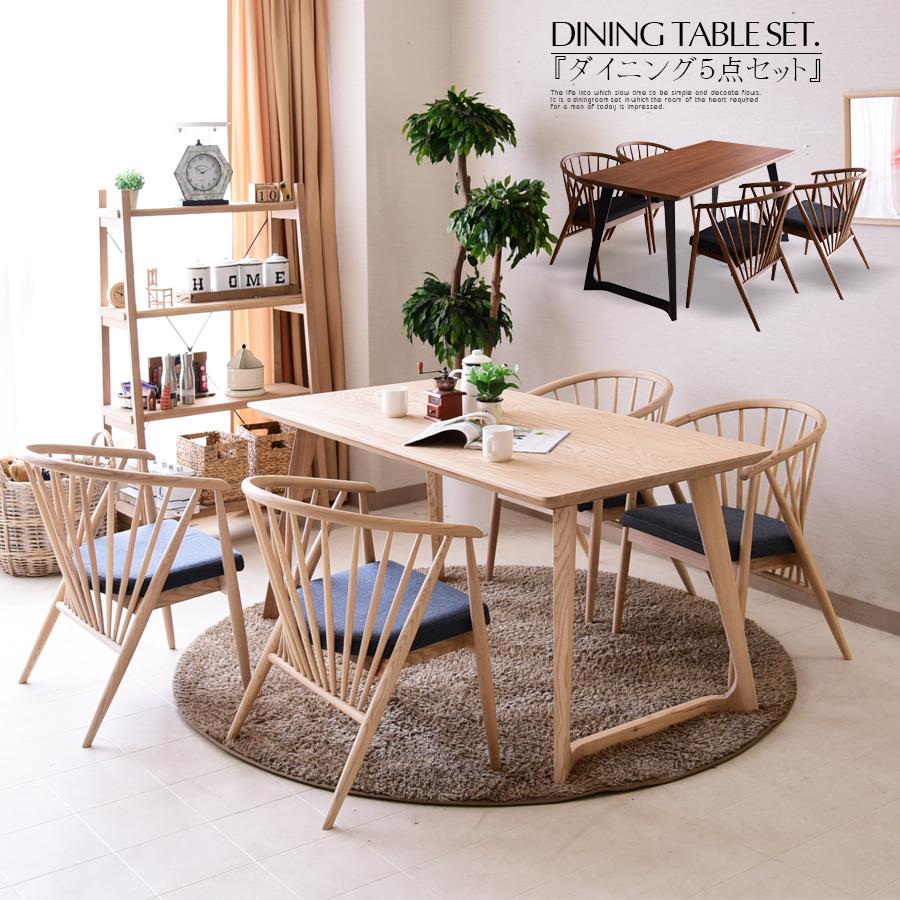 【送料無料】ダイニングテーブルセット 150cm 木製 アッシュ 無垢 ダイニング5点セット 食卓セット 布張り フレンチ カントリー モダン ホワイト ブラウン 食卓 かわいい シンプル 北欧