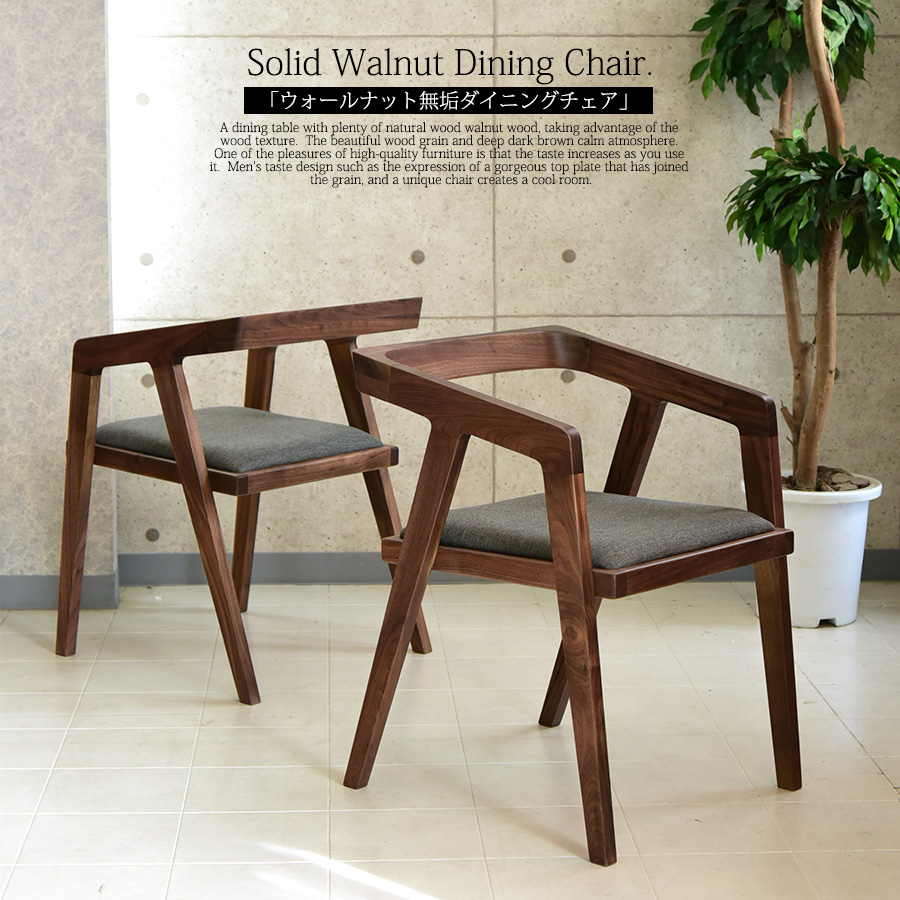 【クーポン配布中】ダイニングチェア 木製 完成品 椅子 リビングチェア アームチェア 北欧 ウォールナット ファブリック 高級家具 無垢材