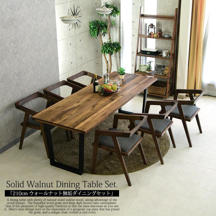 ダイニングテーブルセット 幅210cm 7点セット 6人掛け ダイニングテーブル7点セット 食卓 オイル塗装 アイアン脚 ウォールナット 無垢材 チェア ダイニングチェア 椅子