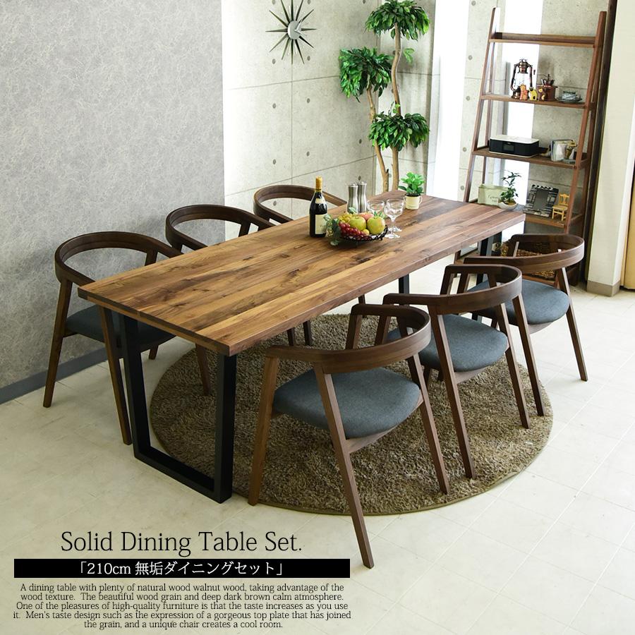 ダイニングテーブルセット 幅210cm 7点セット 6人掛け ダイニングテーブル7点セット 食卓 オイル塗装 アイアン脚 ウォールナット オーク 無垢材 チェア ダイニングチェア 椅子
