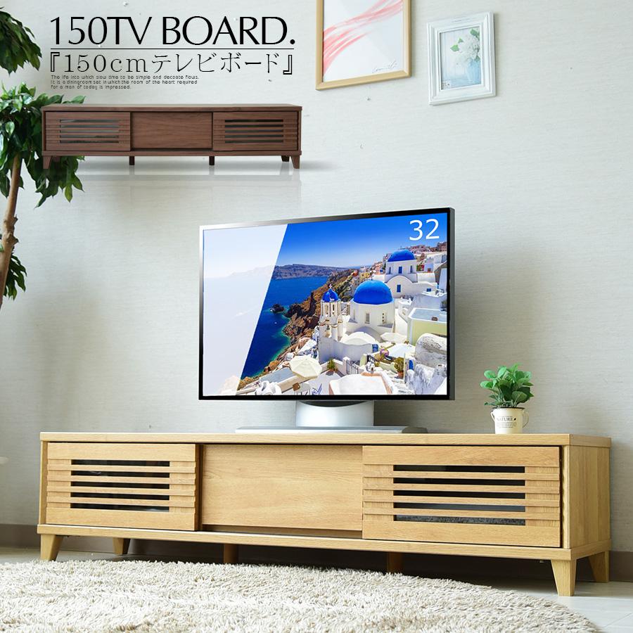 【クーポン配布中】 テレビボード 幅150cm 完成品 木製品 収納家具 TV台 TVボード リビングボード ローボード ロータイプ リビング収納 引き出し 扉付き 大容量 おしゃれ シンプル ナチュラル