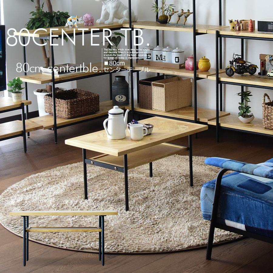【クーポン配布中】センターテーブル リビングテーブル 幅 80cm 棚付き 木製品木製品 テーブル モダン ブルックリン スチール おしゃれ シンプル ナチュラル 木製 北欧
