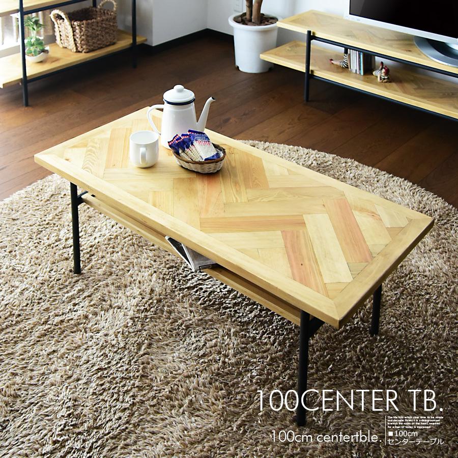 【クーポン配布中】センターテーブル リビングテーブル 幅 100cm 棚付き 木製品木製品 テーブル モダン ブルックリン スチール おしゃれ シンプル ナチュラル 木製 北欧
