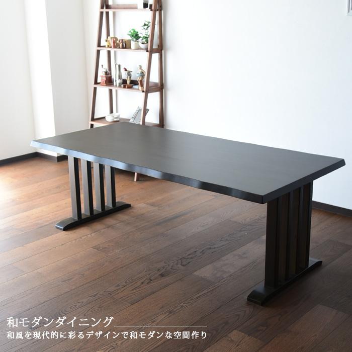 【クーポン配布中】ダイニングテーブル 和風 幅190cm 6人用 和モダン