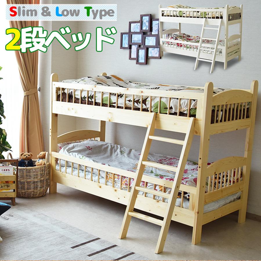 【クーポン配布中】二段ベッド コンパクト 子供用 ホワイト ロータイプ ベッド 子供部屋 ナチュラル パイン材 カントリーテイスト シングル すのこベッド シンプル 分割可能 LVLスノコ