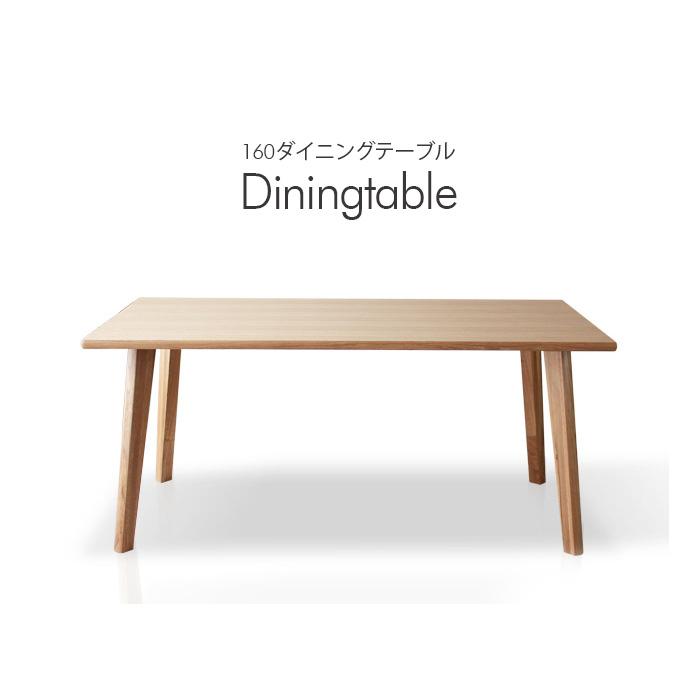 【送料無料】ダイニングテーブル 幅160 ホワイトオーク  食卓 テーブル 4人掛け 北欧 4人用 オシャレ ナチュラル