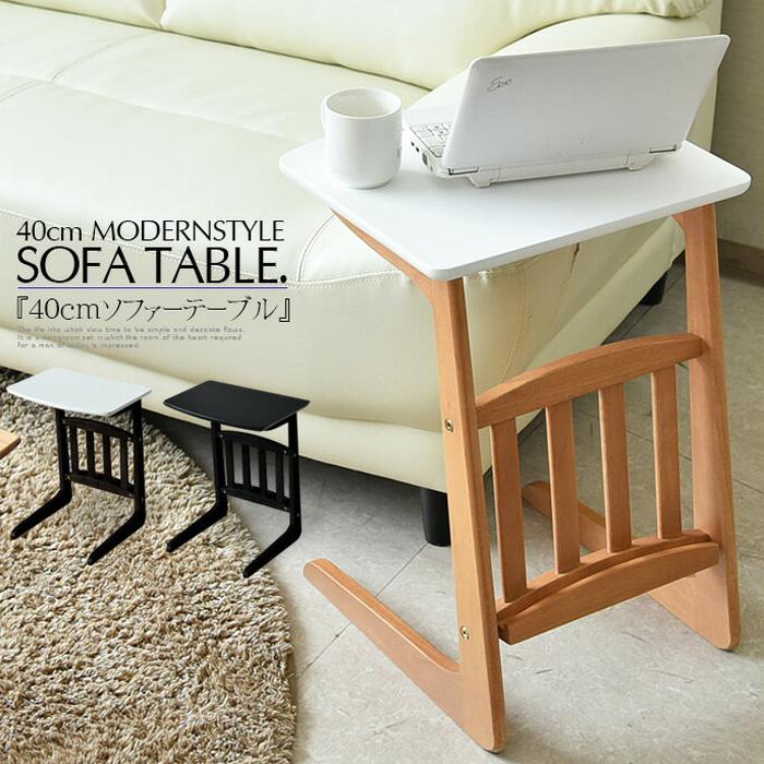 マガジンラック付き サイドテーブル 幅40cm ソファーテーブル テーブル 天板 シンプル 北欧 大川 ブラウン ブラック 白天板 家具