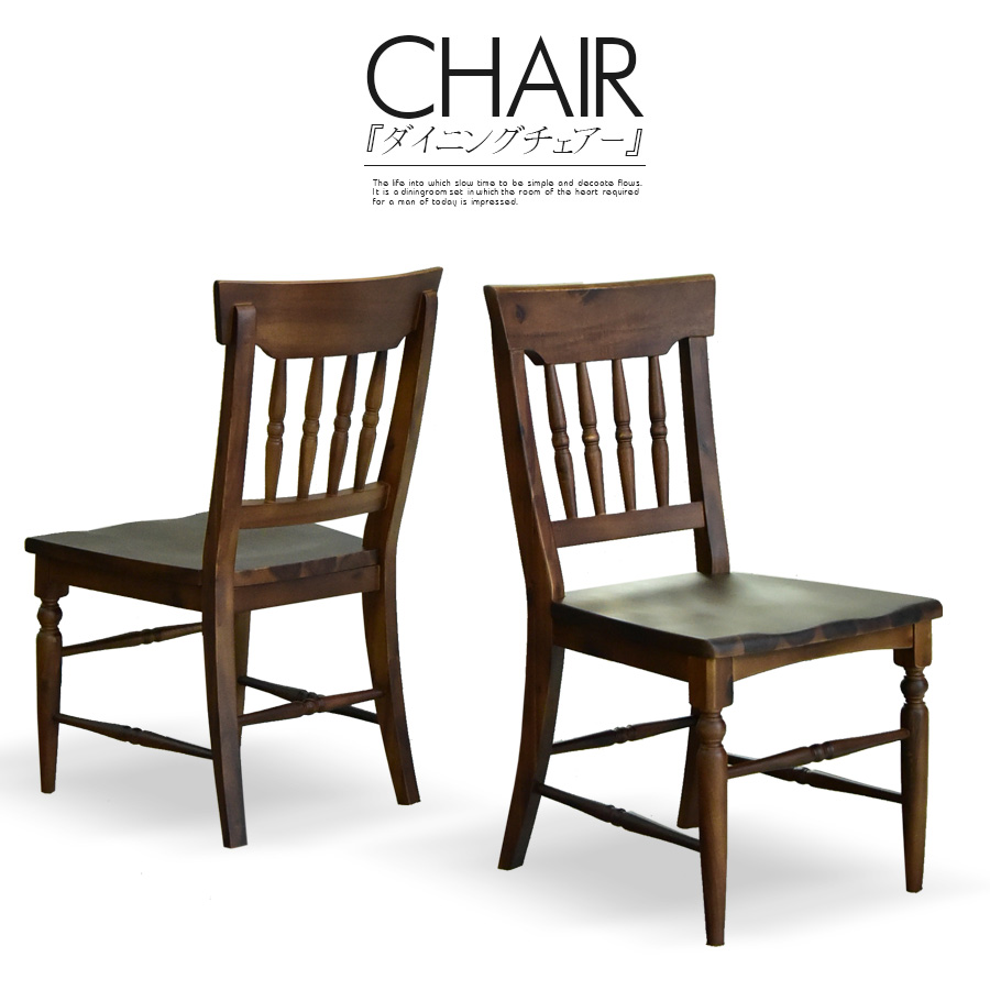 【送料無料】 ダイニングチェア ダイニングテーブル 食卓 椅子 チェア 椅子 イス シンプル モダン 北欧 大川市