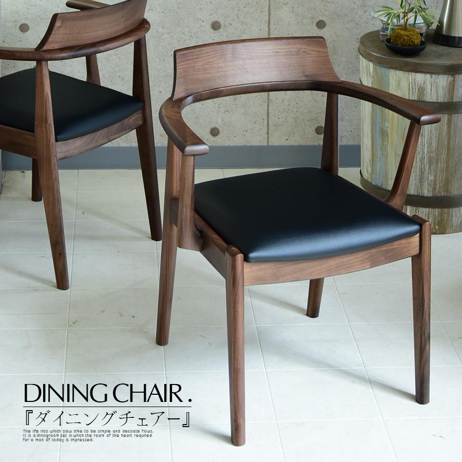 【クーポン配布中】ダイニングチェア 無垢フレーム チェア 木製 完成品 椅子 ウォールナット PU塗装 リビングチェア 北欧 高級家具 モダン 北欧風 無垢材