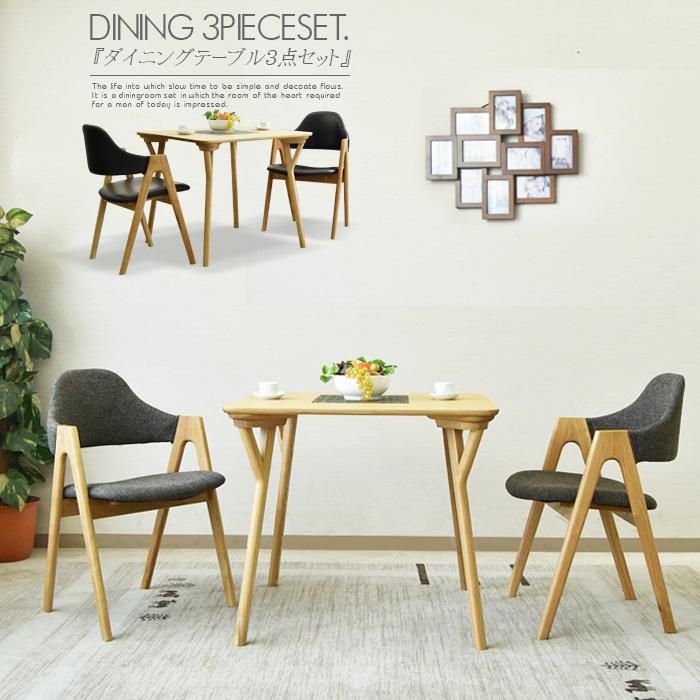 【送料無料】ダイニングテーブルセット ダイニングテーブル3点セット 幅80cm 食卓3点セット 2人用 2人掛け 食卓セット モダン ブラック クレー ダイニング シンプル テーブル