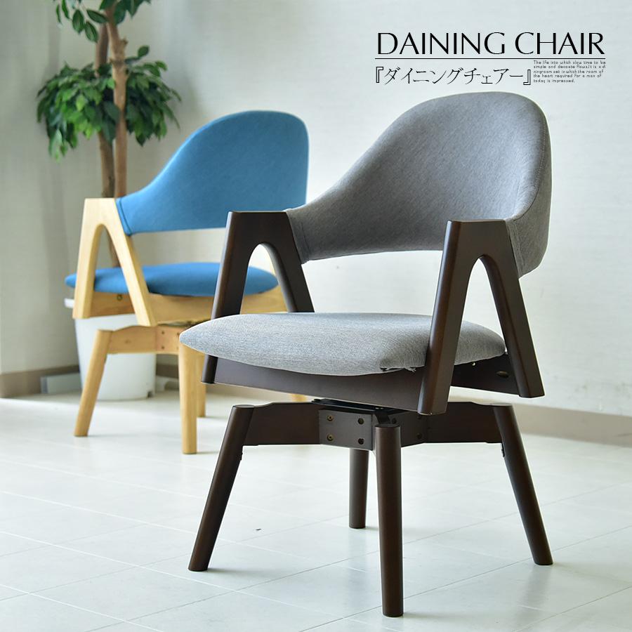 【送料無料】ダイニングチェアー チェアー 椅子 木製 回転椅子 モダン ナチュラル ブラウン 布張り