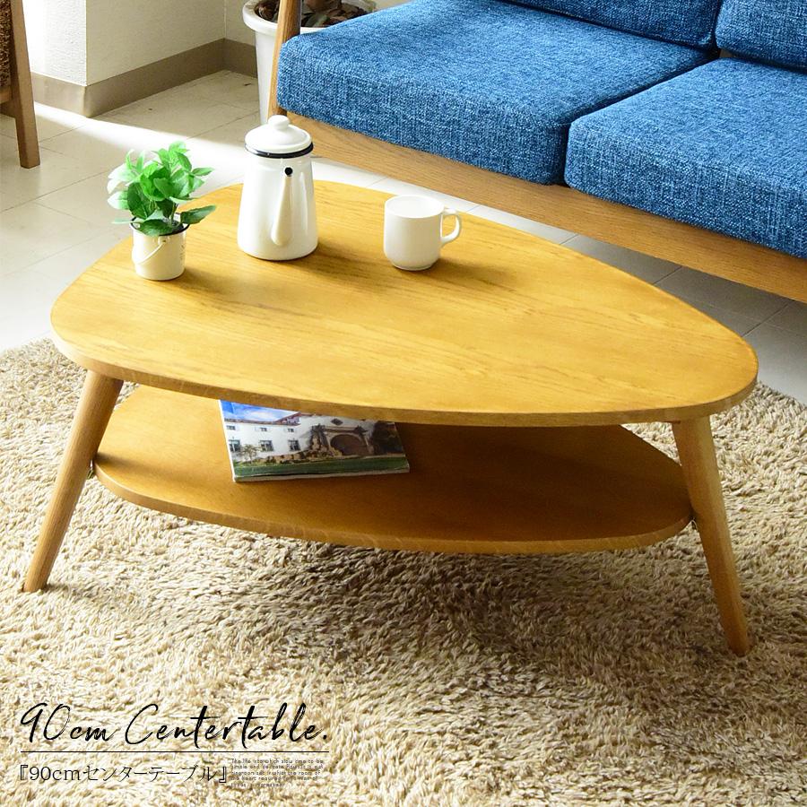 【送料無料】センターテーブル 90 おしゃれ かわいい リビング 棚付き 卵形 三角 フレンチ オーク デザイン モダン シンプル