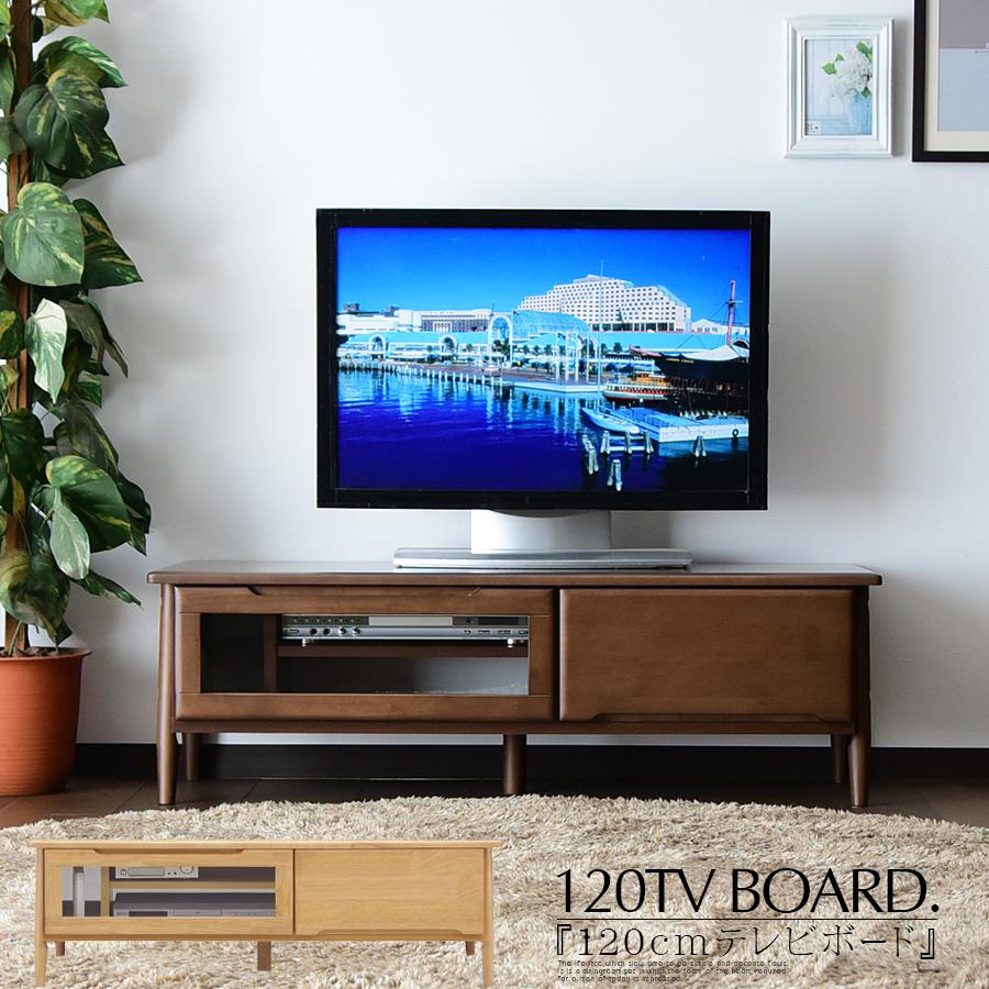 【クーポン配布中】120cm テレビボード TVボード ブラウン ナチュラル テレビ台 ローボード リビング リビングボード TV台 AVボード AV収納 木製