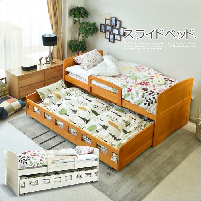 【クーポン配布中】 親子ベッド スライド シングル 2段ベッド 無垢 パイン 大人用 子供用 ロータイプ 本体 コンパクト 下収納 分割 シングルベッド すのこ