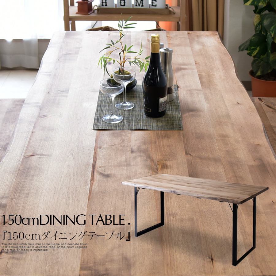【送料無料】テーブル ダイニングテーブル 幅150 ビーチ 無垢 木製 ダイニング 食卓 オイル塗装 仕上げ