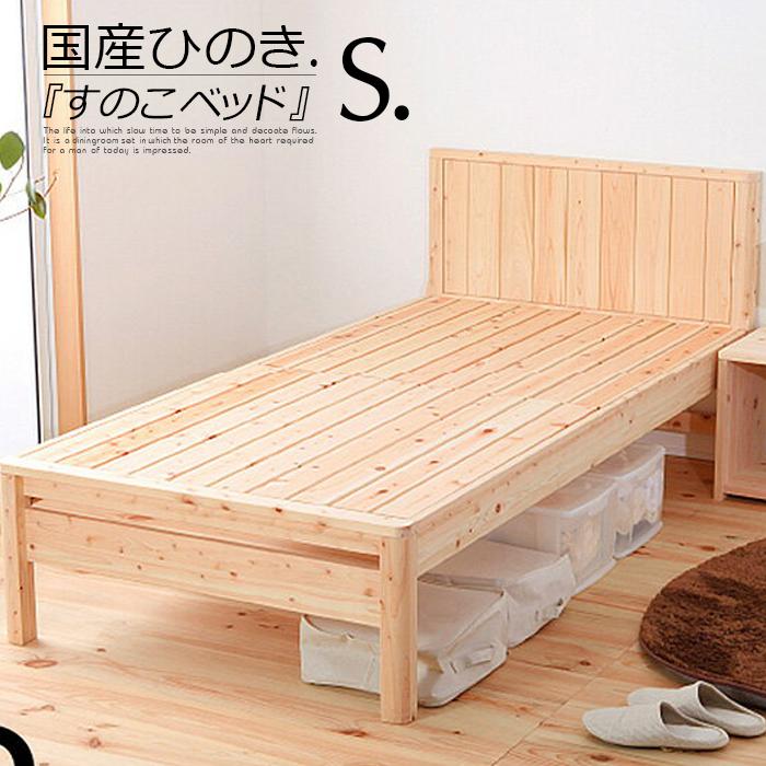 【クーポン配布中】ベッド ベッドフレーム シングルベッド シングルサイズ 国産 F☆☆☆☆ 国産ひのき使用 木製 スノコベッド 脚付き 高さ変更出来るベッド 寝室 シンプル ひのき 代引き不可
