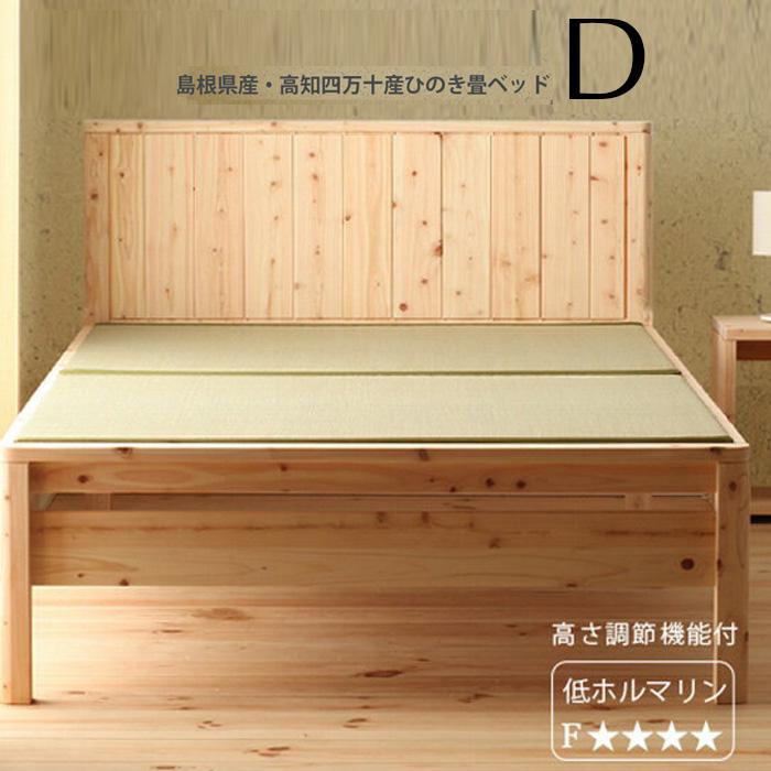 【クーポン配布中】ベッド ベッドフレーム ダブルベッド ダブルサイズ 国産 F☆☆☆☆ 国産ひのき使用 木製 脚付き 高さ変更出来るベッド 寝室 シンプル ひのき 代引き不可