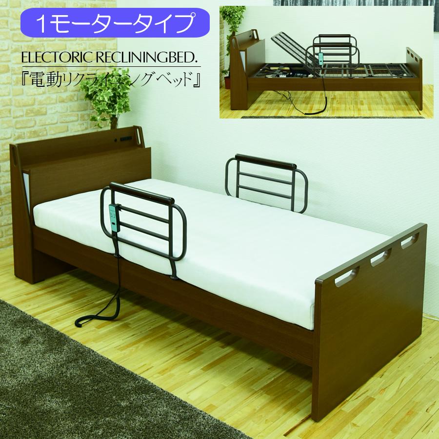 【クーポン配布中】ベッド 電動ベッド 5年保証 リクライニングベッド 1モーター シングルベッド 介護 リモコン サイドガード付き 大人用
