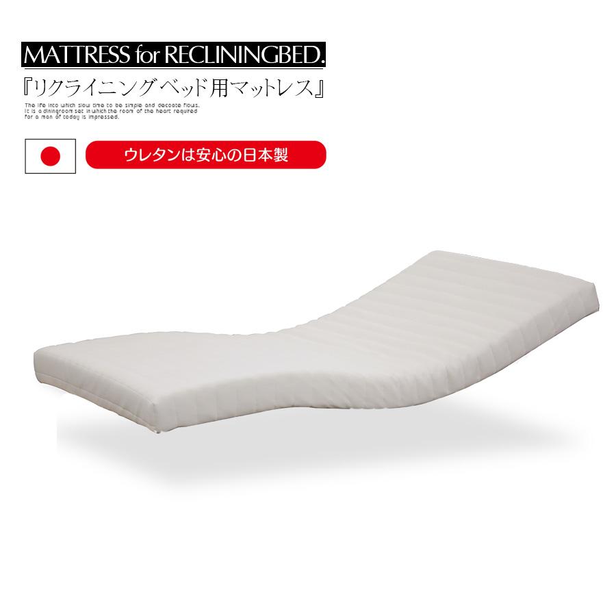 【クーポン配布中】 マットレス ベッドマット 電動ベッド用 リクライニングベッド用 シングル 介護 大人用
